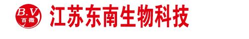 江苏东南生物科技有限公司